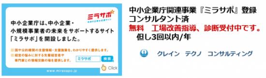 https://www.mirasapo.jp/