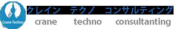 トヨタ式工場現場改善のコンサルタント | クレインテクノ