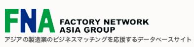 ファクトリーネットワークアジアに登録